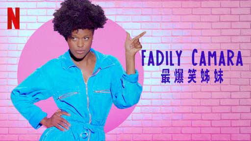 Fadily Camara:最爆笑姊妹