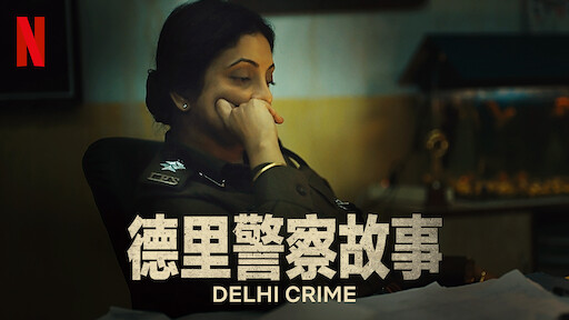 德里警察故事