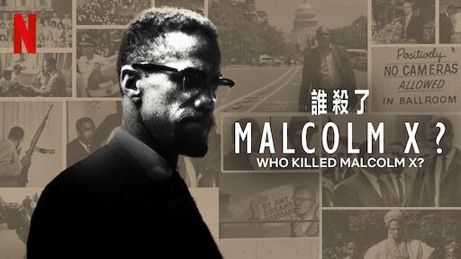 誰殺了 Malcolm X?