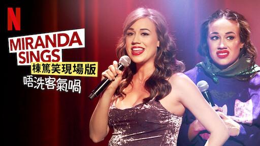 Miranda Sings 棟篤笑現場版:唔洗客氣喎